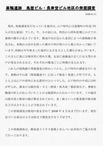 sugamo-shimaya01