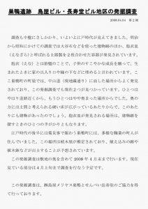 sugamo-shimaya02