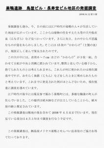 sugamo-shimaya03