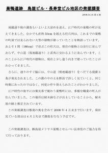 sugamo-shimaya04