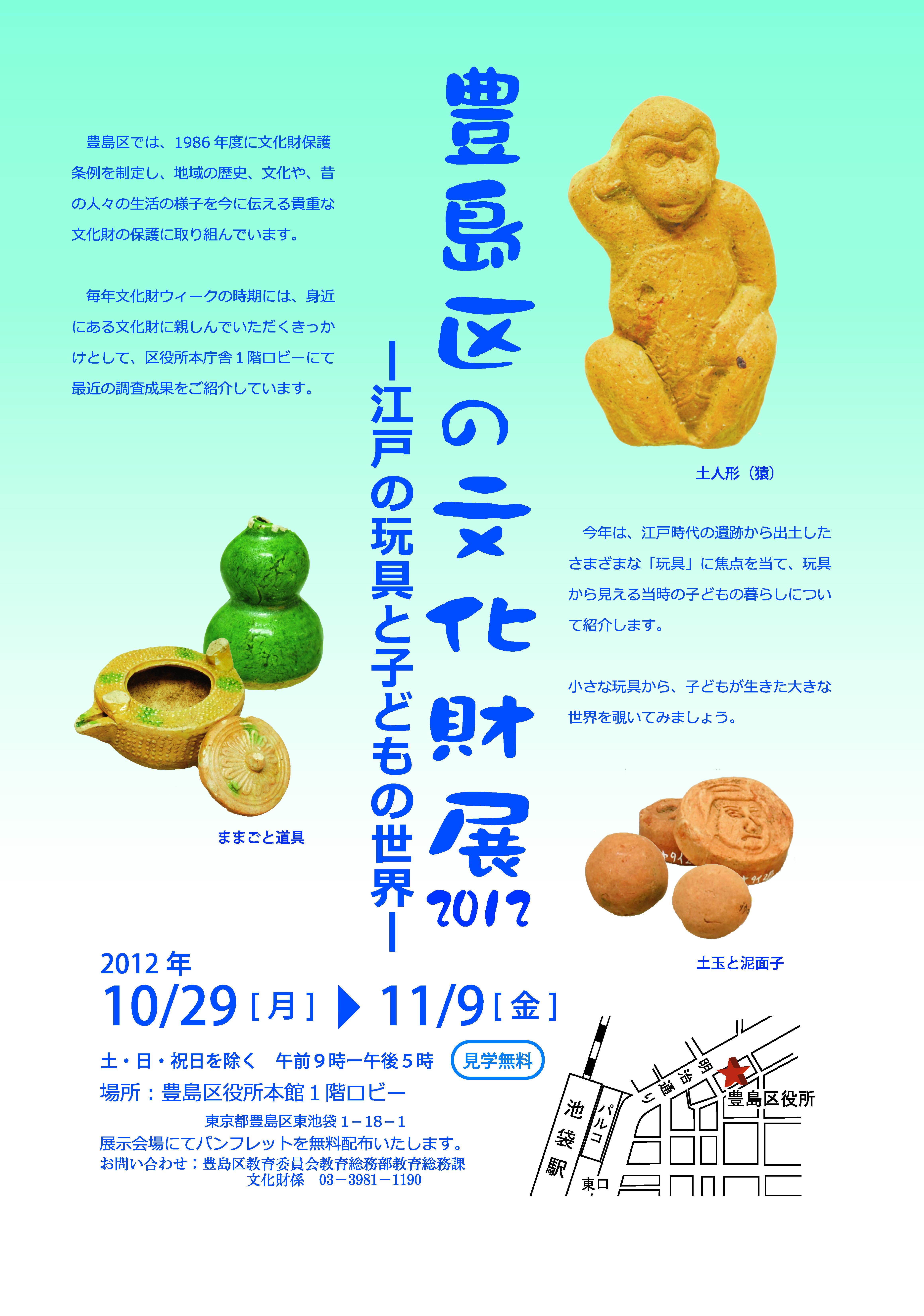 bunnkazai2012-tenji