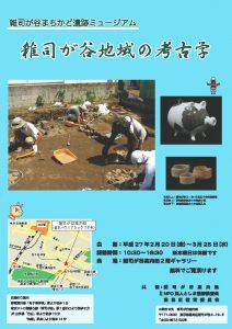 isek-zoushigayai201502
