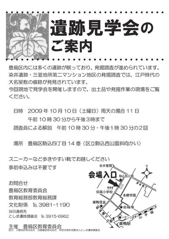 kenngakukai091010