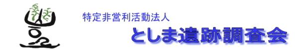 toshima-iseki.org