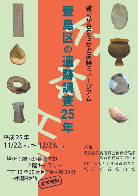 machikado201311_1