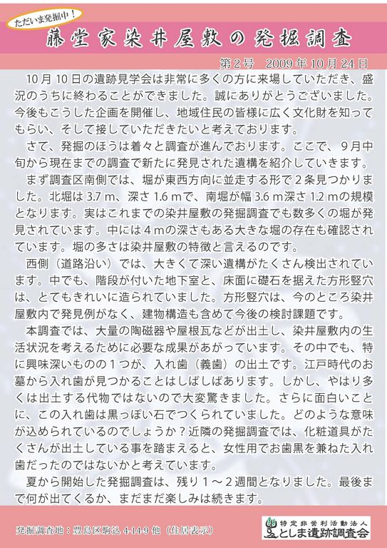 somei-mitubishi-sokuhou201