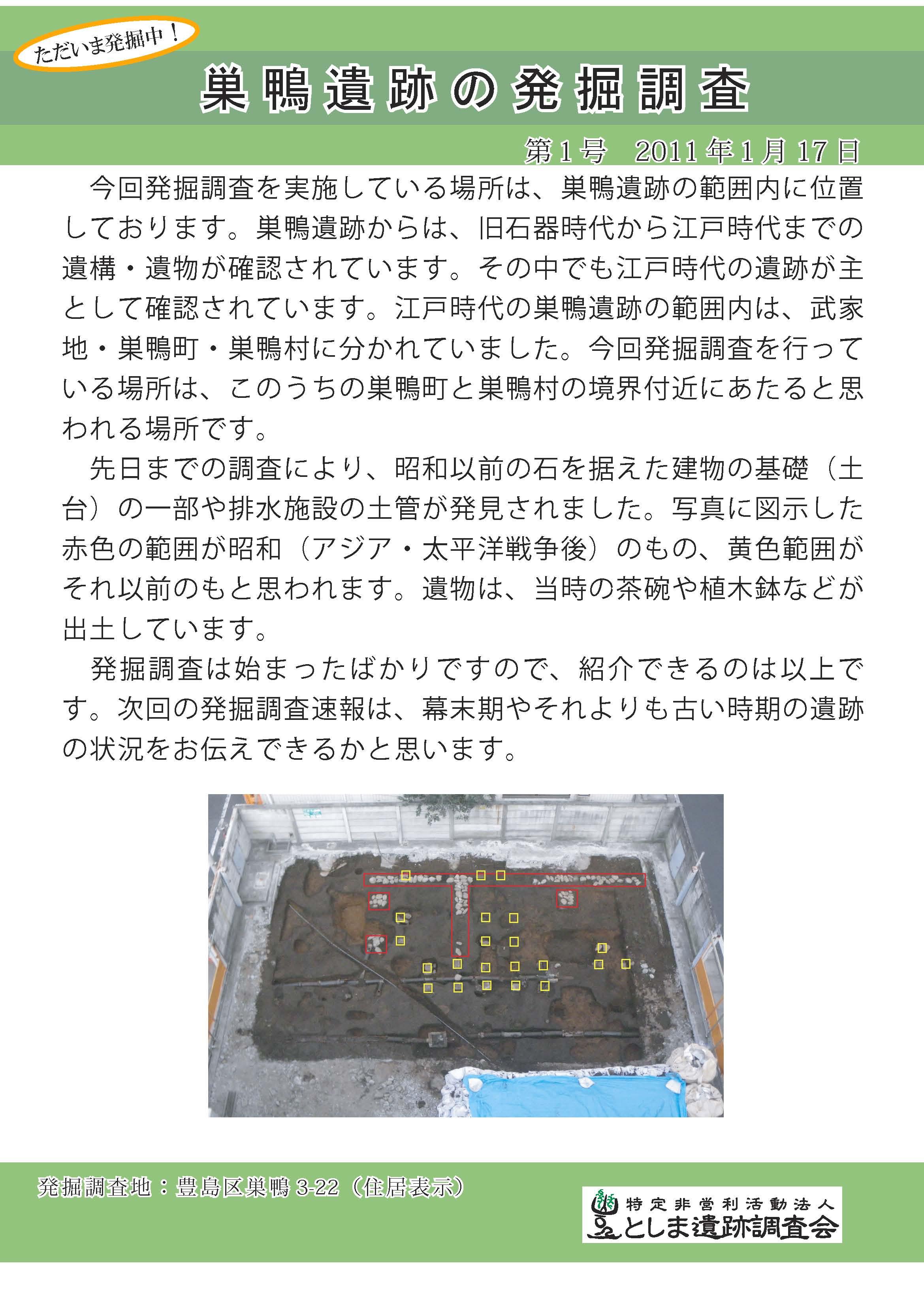 sugamo-sokuho20110101