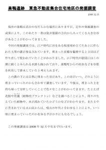 sugamo_sokuhobun