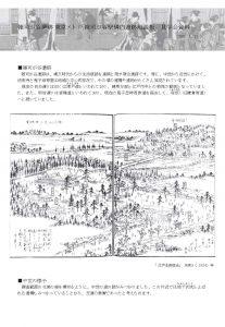 zoushigaya-kenngakukai090301_p_1