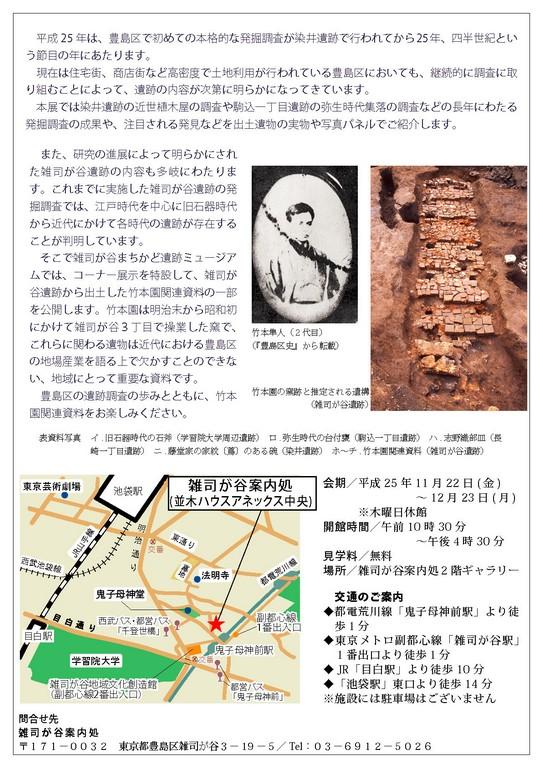 machikado201311_2