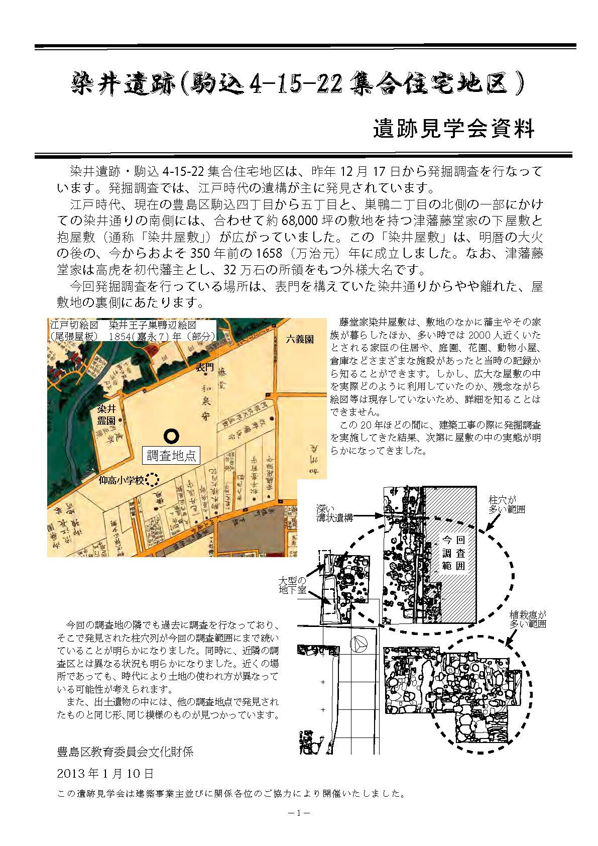 someiiseki-kengaku1301-1